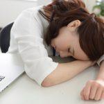 不眠症の改善には昼寝で急激な睡魔対策から始めます